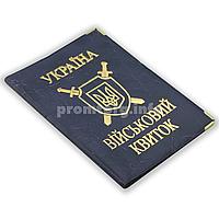 """Обложка для военного билета """"Військовий квиток"""" искусственная кожа, цвет серый"""