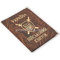 """Обложка для военного билета """"Військовий квиток"""" искусственная кожа, цвет коричневый"""