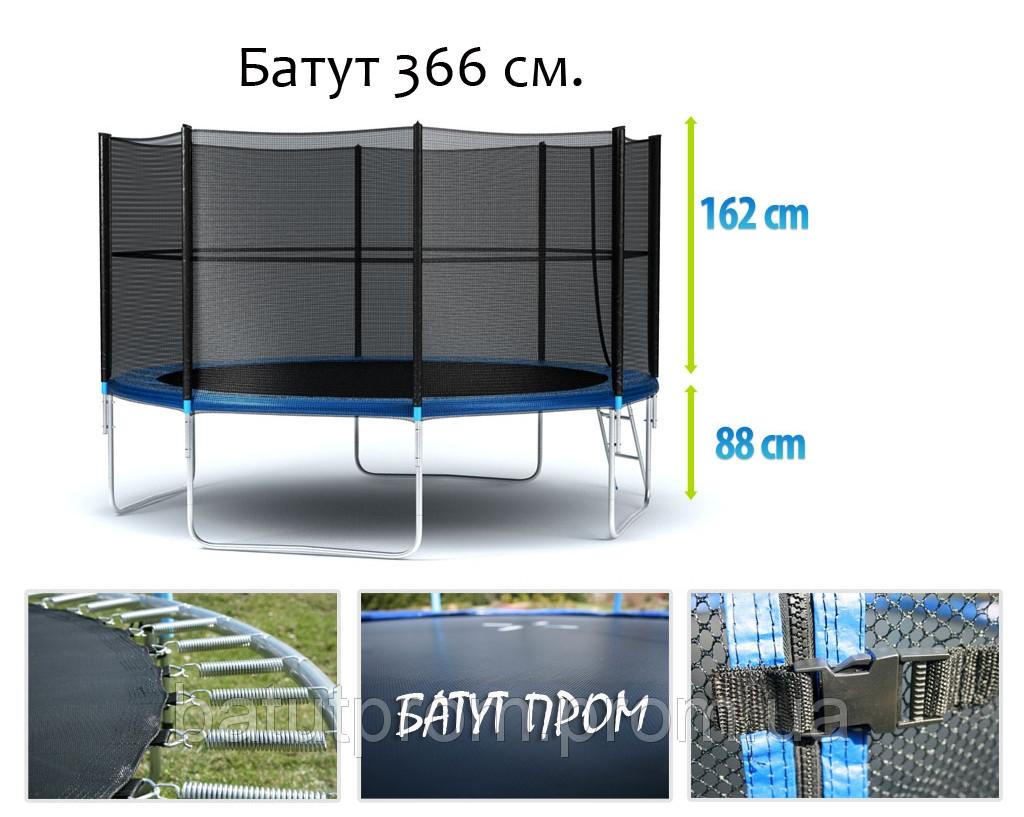 Батуты пружинные 366 см. 12 ft. c сеткой