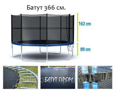 Батуты пружинные 366 см. 12 ft. c сеткой, фото 2
