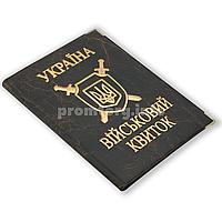 """Обложка для военного билета """"Військовий квиток"""" искусственная кожа, цвет темно-коричневый"""