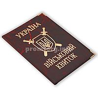 """Обложка для военного билета """"Військовий квиток"""" искусственная кожа, цвет красный"""