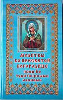 Молитвы ко Пресвятой Богородице пред Её чудотворными иконами.