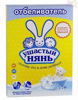 Отбеливатель порошкообразный для детского белья «Ушастый нянь» 500 г