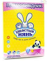 Пятновыводитель порошкообразный для детского белья «Ушастый нянь» 500 г