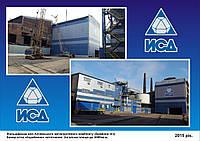 Фальшфасад для металлургического завода (площадь до 3000 кв.м)