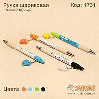 Ручка шариковая пиши-стирай