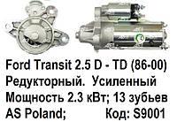 Стартер для Ford Transit 2.5 D - 2.5 TD (Форд Транзит 86-00). Усиленный.  Редукторный.