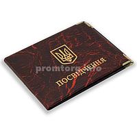 """Обложка на удостоверение """"Посвідчення"""" с гербом, искусственная кожа, цвет красный"""