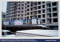 Рекламный баннер-сетка размером 30х2м