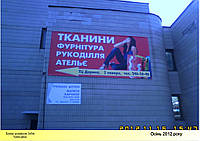 Баннер на фасаде, размером 3х6м