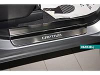 Накладки на пороги Chevrolet Captiva