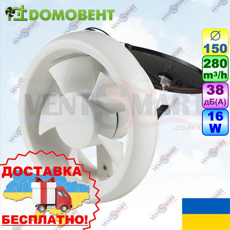 Оконный вытяжной вентилятор Домовент 150 ОК