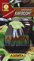 Семена Баклажан Карлсон 0,3 грамма Аэлита