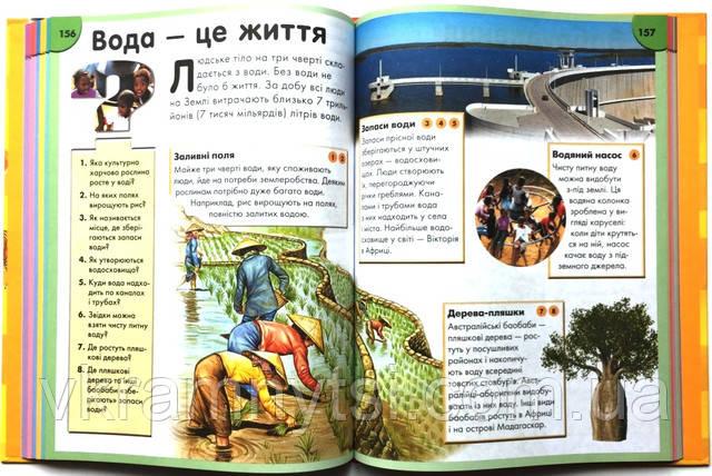 Про все на світі у запитаннях і відповідях. Дитяча енциклопедія | Крамниця дитячих книжок