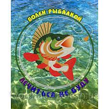 Схема на ткани для вышивания бисером Болен рыбалкой