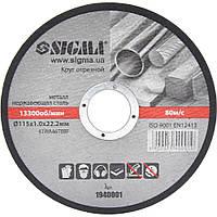 Круг отрезной по металлу Ø115х1.0х22.2мм Sigma 1940001