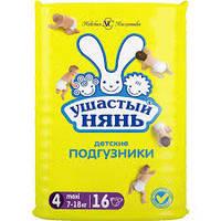 Детские одноразовые подгузники «Ушастый нянь» 4 Maxi (7-18 кг) 16 шт.