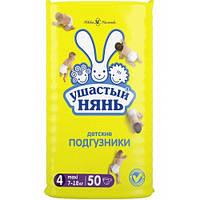 Детские одноразовые подгузники «Ушастый нянь» 4 Maxi (7-18 кг) 50 шт.