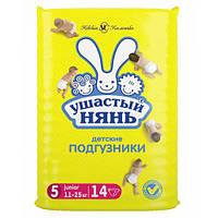 Детские одноразовые подгузники «Ушастый нянь» 5 Junior (11-25 кг) 14 шт.