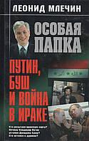 Путин, Буш и война в Ираке. Леонид Млечин