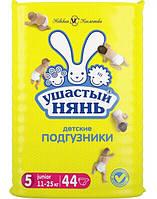Детские одноразовые подгузники «Ушастый нянь» 5 Junior (11-25 кг) 44 шт.