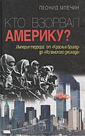 Кто взорвал Америку? Леонид Млечин
