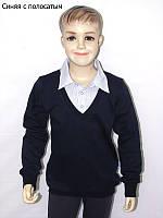 Детский джемпер для мальчика *Школьный*
