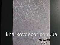 Жалюзи вертикальные 127 мм Mosaica