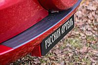 Накладка на задний бампер Toyota Rav4 2006-2010 г.в. Тойота Рав4