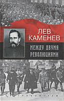 Между двумя революциями. Лев Каменев