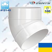 Колено 45 (отвод) для круглых труб ПЛАСТИВЕНТ