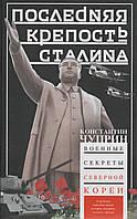 Последняя крепость Сталина. Военные секреты Северной Кореи. К. Чуприн