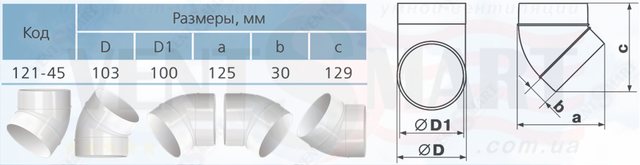 Габаритные типоразмеры колен 45 градусов круглых каналов (воздуховодов) системы Пластивент. Отводы воздуховодов 45 градусов круглые предлагаются для покупки по минимальной цене в интернет-магазине вентиляции ventsmart.com.ua