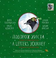 Подорож листа. Історія до свята Миколая