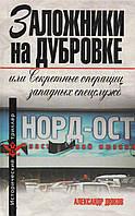 Заложники на Дубровке, или Секретные операции западных спецслужб. А. Дюков