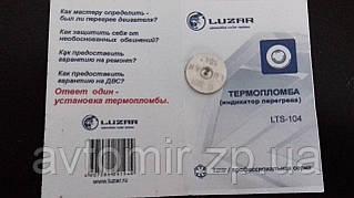 Термопломба універсальна ЛУЗАР 104С (індивід.упак)