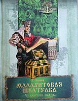 Малахитовая шкатулка. Уральские сказы, П.П. Бажов