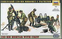 120-мм миномет