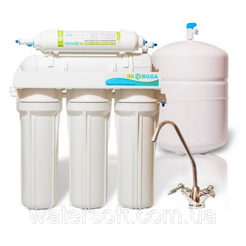 Система очистки воды ЭКОВОДА RO-6