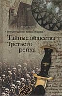 Тайные общества Третьего рейха. А. В. Васильченко