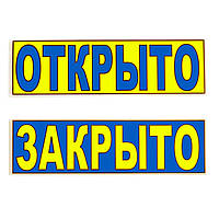 """Табличка """"Открыто/Закрыто"""""""