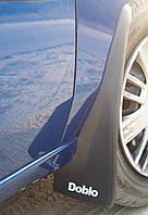 Брызговики передние для тюнинга Фиат Добло 2005-2010
