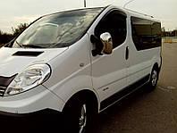 Nissan Primastar Carmos Накладки на зеркала (Abs хром.) 2 шт.