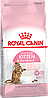 Royal Canin Kitten Sterilised 2кг-сухой корм для стерилизованных котят