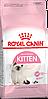 Royal Canin Kitten 2кг - корм для котят от 4 до 12 месяцев