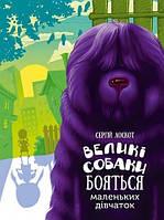 Книжка Виват Великі собаки бояться маленьких дівчаток Лоскот Сергiй (978-617-690-539-4)