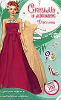 Книжка Пеликан Стиль и макияж Дженни (978-617-690-042-9)