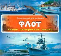 Энциклопедия для малышей Пеликан Флот Самые интересные факты (978-617-690-5349)