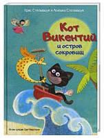Книжка Виват Кот Викентий и остров сокровищ, Стелмащук рус. (978-617-690-443-4)